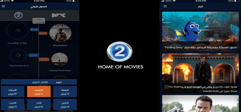 MBC Movie Guide Online
