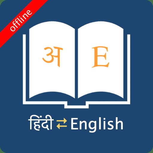 English To Hindi Dictionary Offline